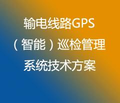 输电线路GPS(智能)巡检管理系统技术方案