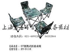 折叠桌椅5件套