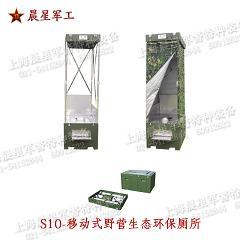 S10-移动式野营生态环保厕所