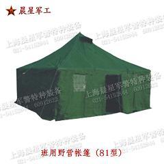 班用野营帐篷