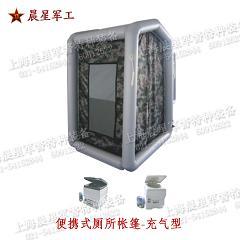 便携式厕所帐篷-充气型