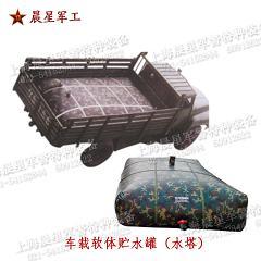 车载软体贮水罐(水塔)