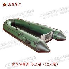 充气冲锋舟(马达型)