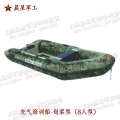 充气海训船(划桨型)