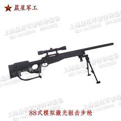 88式模拟激光狙击步枪