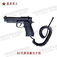 92式模拟激光手枪