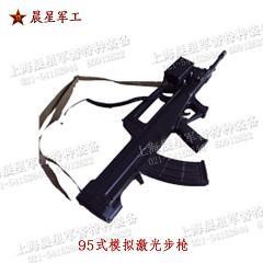 95式模拟激光步枪