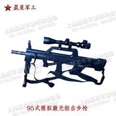 95模拟激光狙击步枪