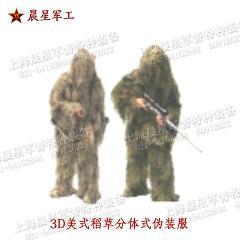 3D美式稻草分体式伪装服