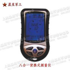 八合一便携式测量仪