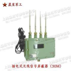 插电式无线信号屏蔽器(30M)