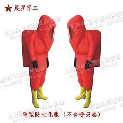 重型防生化服(不含呼吸器)