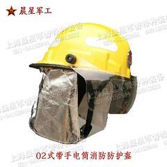 02式带手电筒消防防护盔