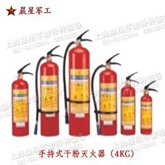 手持式干粉灭火器(4KG)