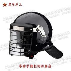 带防护栅栏的防爆盔
