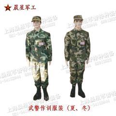 武警作训服装(夏、冬)