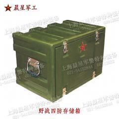 野战四防存储箱