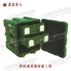 野战通用器材箱I型