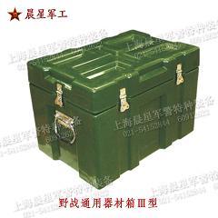 野战通用器材箱III型