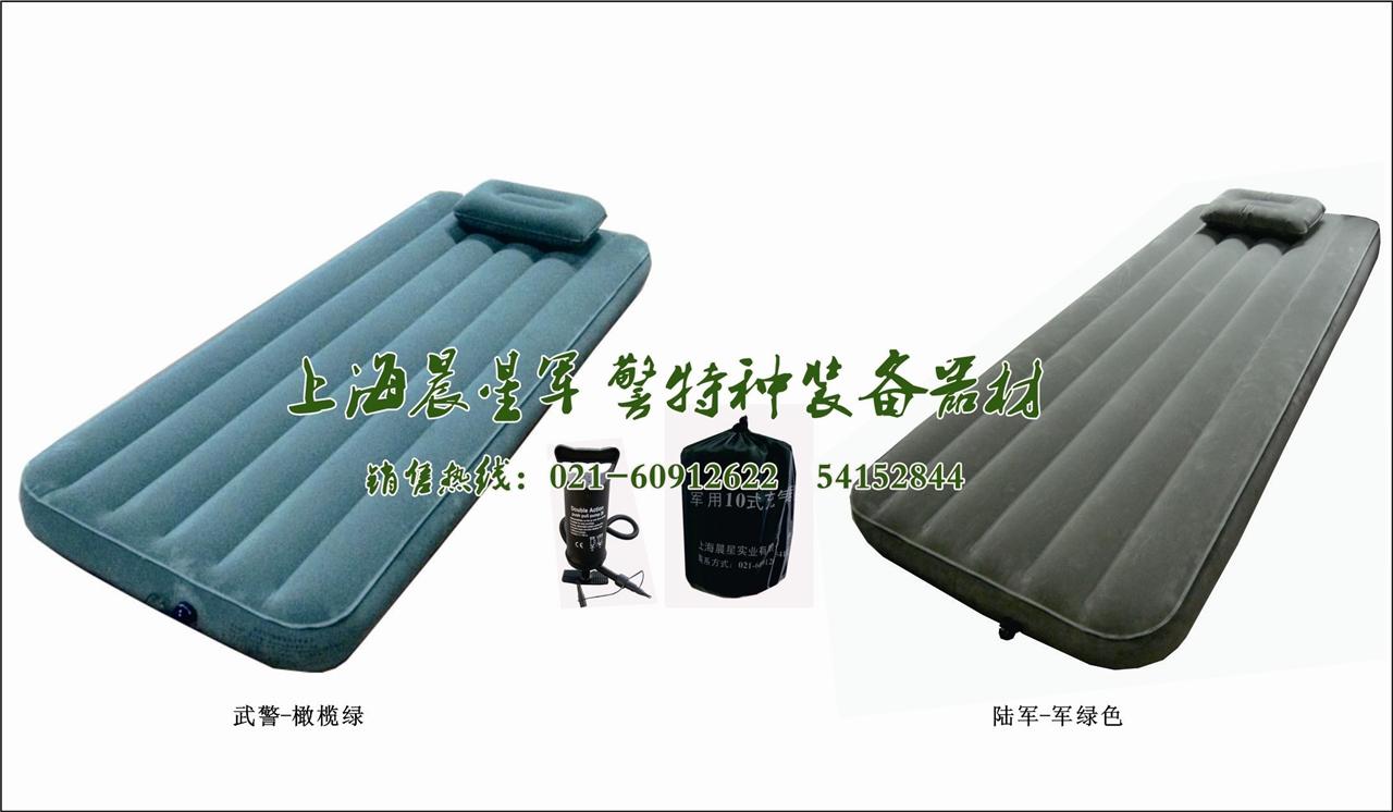 武警10式充气睡垫