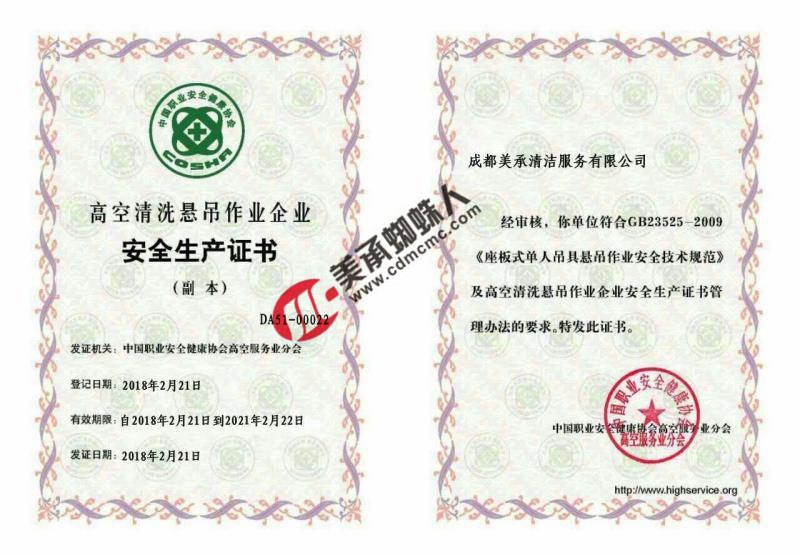 高空清洗安全生产证书