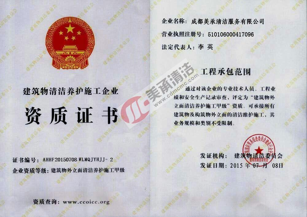建筑物清洁清洁养护施工.甲级证书