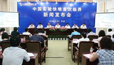 中国实验快堆首次成功临界