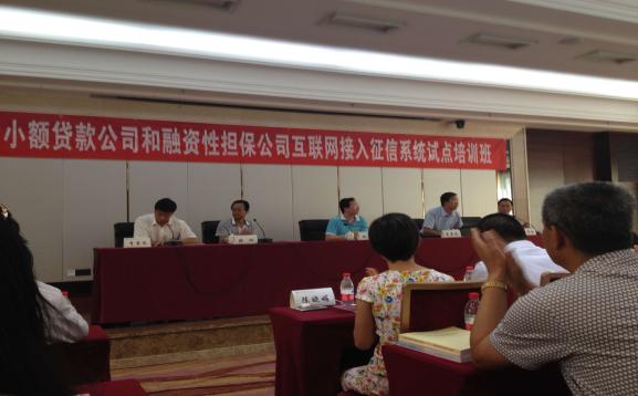 省人行中心支行组织信贷征信系统操作管理培训