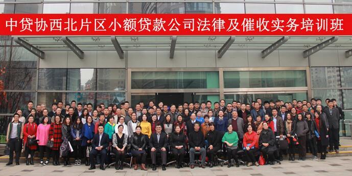 客户经理参加中贷协(西安)信贷风险业务培训