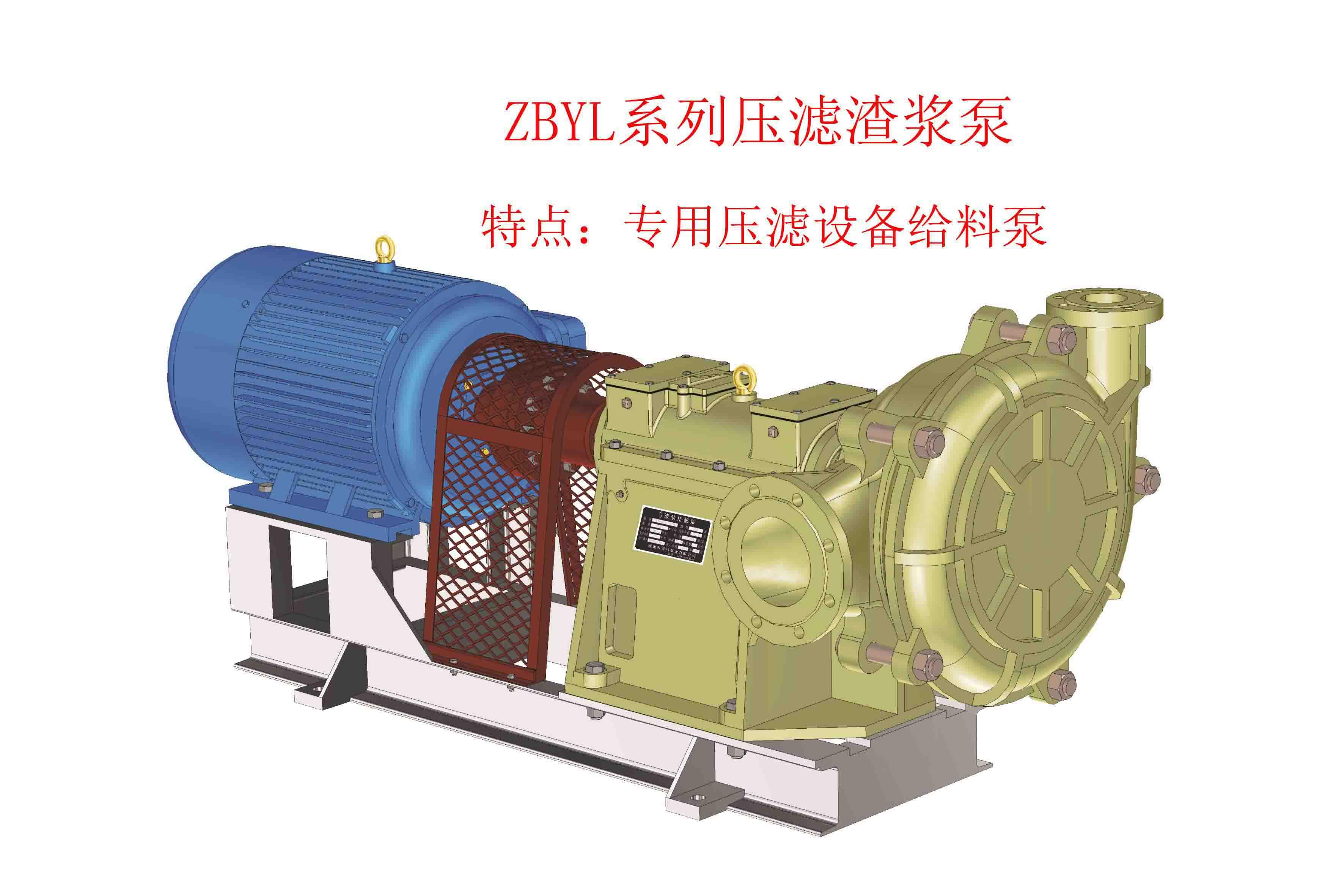 ZBYL系列压滤渣浆泵