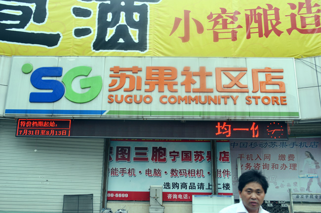 苏果社区店