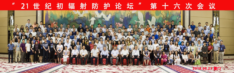 【 大会合影】21世纪初辐射防护论坛第十六次会议——辐射、影响与公众研讨会