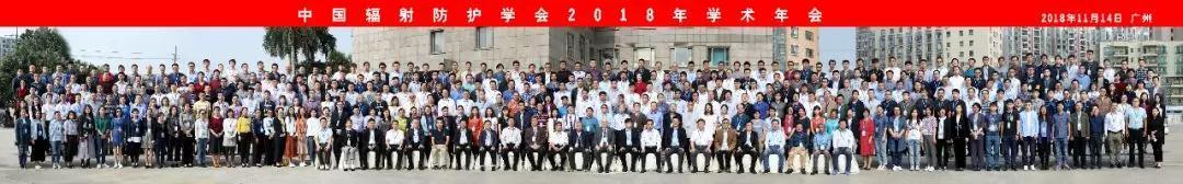 【年会合影】中国辐射防护学会2018年学术年会