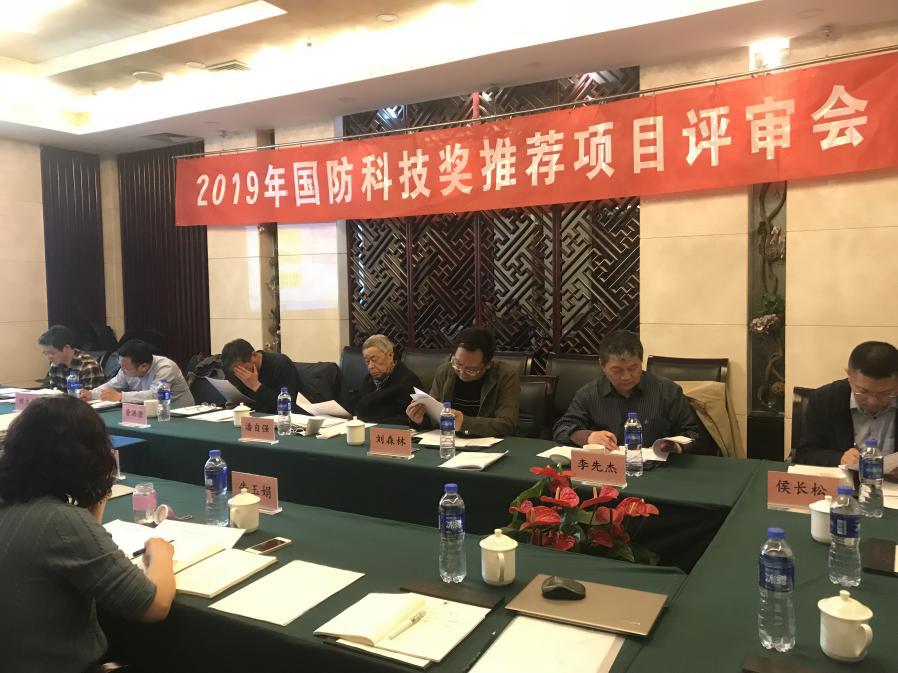 中国辐射防护学会2019年国防科技奖推荐项目评审会在京召开