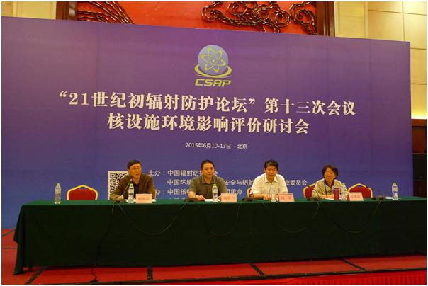 """中国辐射防护学会""""二十一世纪初辐射防护论坛""""第十三次会议——核设施环境影响评价研讨会顺利召开"""