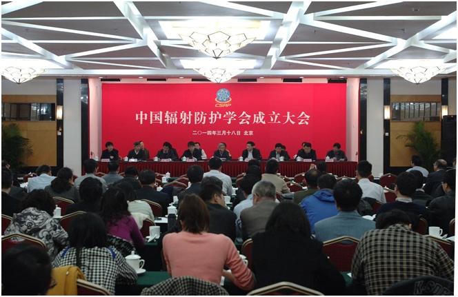 中国辐射防护学会成立大会在京举行