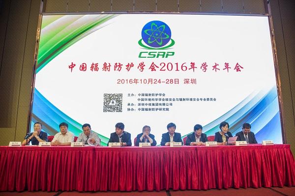 中国辐射防护学会2016年学术年会暨常务理事会顺利召开