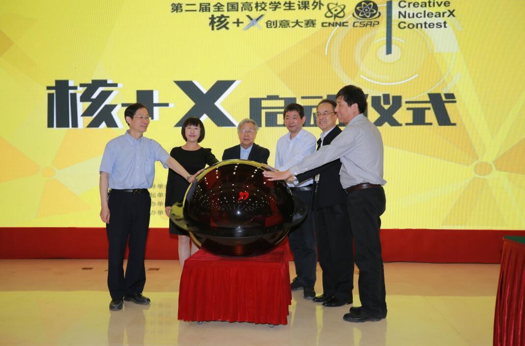 """第二届全国高校学生课外""""核+X""""创意大赛在京启动"""