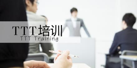 TTT培训培训师