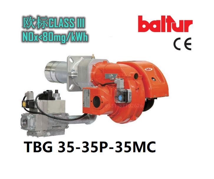 百得燃烧器 TBG35-TBG35P-TBG35MC 燃气燃烧器|山东百得燃烧器