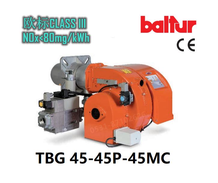 百得燃烧器 TBG45-TBG45P-TBG45MC-TBG45ME 燃气燃烧器|山东百得燃烧器