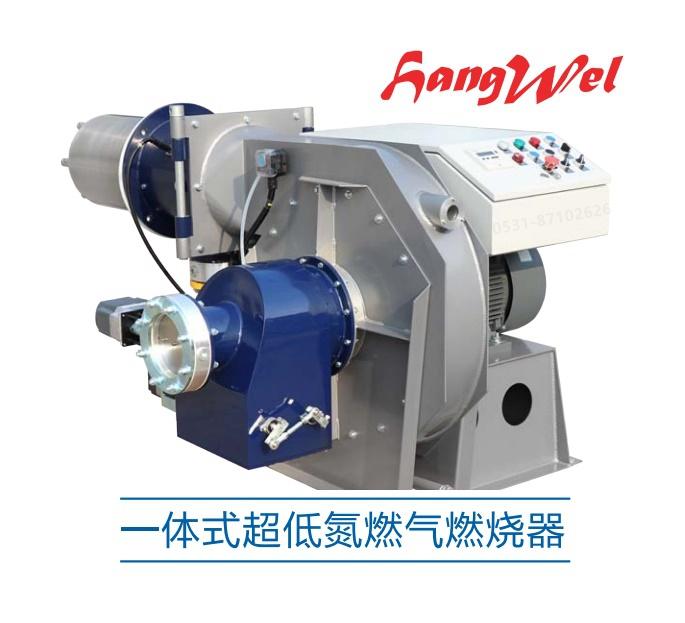 海威燃烧器 燃气一体式超低氮燃烧器