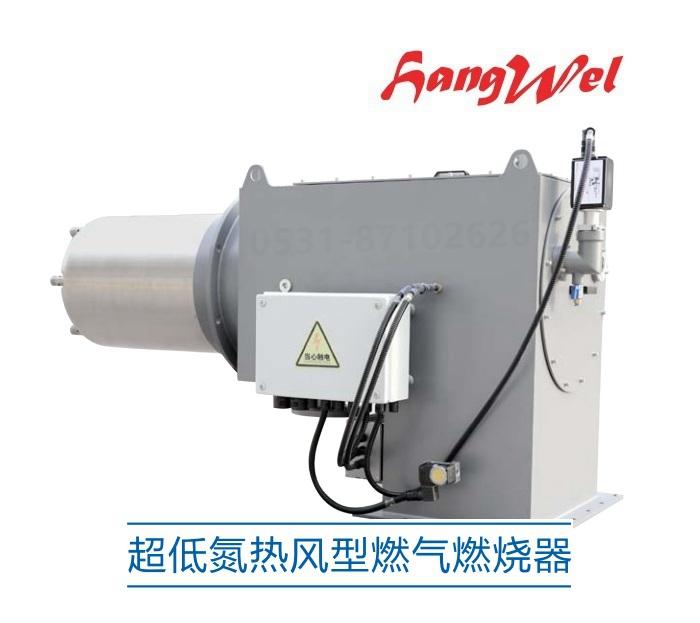 海威燃烧器 热风分体式 HANGWEL低氮燃烧器