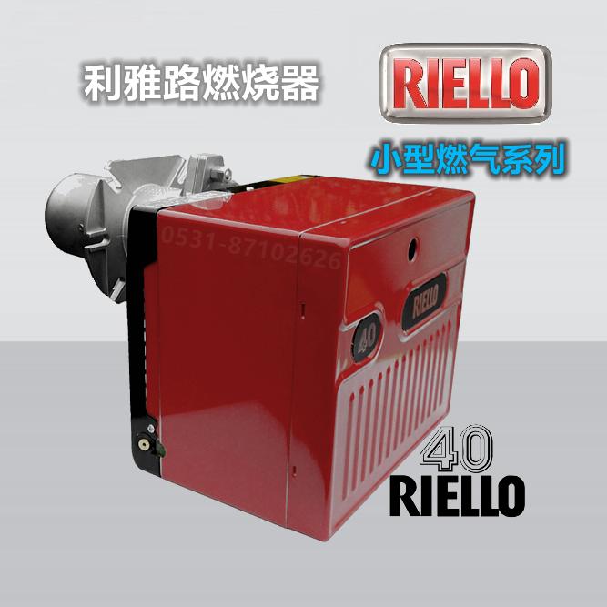 燃气40系列FS10 FS20|RIELLO利雅路燃烧器|山东利雅路低氮燃烧器|济南利雅路燃烧器维修中心