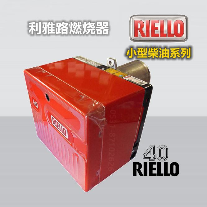 燃油40系列G5LC G10LC G20LC|RIELLO利雅路燃烧器|山东利雅路低氮燃烧器|济南利雅路燃烧器维修中心