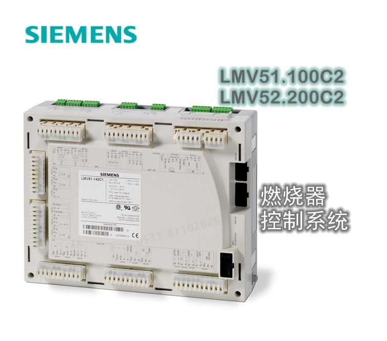 LMV51.100C2 LMV52.200C2 Siemens 西门子 LMV5系列 燃烧器控制器 程控器