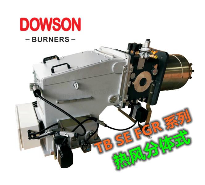 分体热风超低氮30毫克 DOWSON道森燃烧器|山东道森燃烧器|济南道森燃烧器维修中心