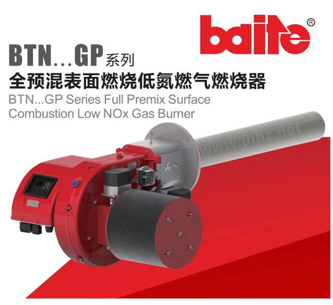 baite百特全预混表面燃烧低氮燃气燃烧器|山东百特燃烧器经销|济南百特燃烧器维修中心