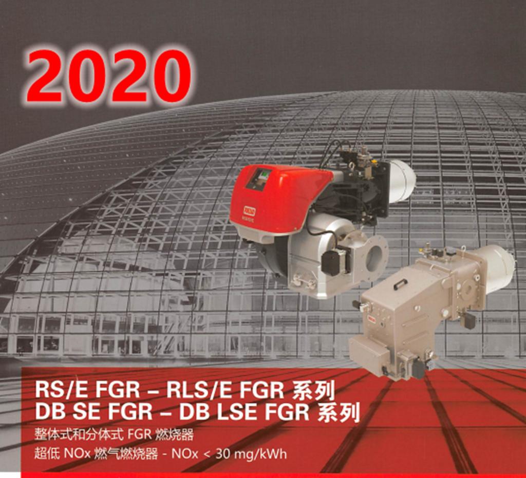 2020新版 RIELLO 利雅路低氮燃烧器选型样册更新 RIELLO.PDF