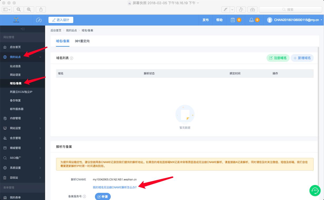 域名解析绑定指导(阿里云)